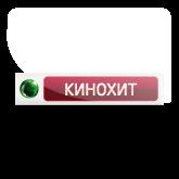 НТВ-Плюс Кинохит.png